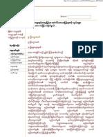 Majjhima Nikaya B-(5)