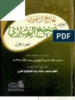 Jame ul Razavi Al Maroof Sahi Al Bihari Part 1