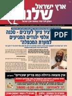 עלון ארץ ישראל שלנו גליון מספר 71