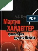 Дугин А.Г. - Мартин Хайдеггер. Философия другого Начала (Философские технологии) - 2010