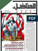 جريدة المناضل-ة عدد 53/ شهر ماي