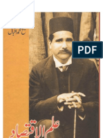Ilm Al Iqtesaad