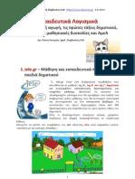 Εκπαιδευτικά Λογισμικά για μικρά παιδιά και με μαθησιακές δυσκολίες
