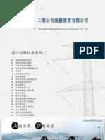 上海山合海融进口核相器、风量罩、微欧表