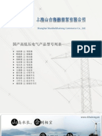 上海山合海融国产小型断路器、万能式断路器