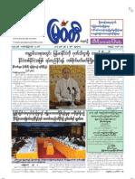 The Myawady Daily (5-6-2013)