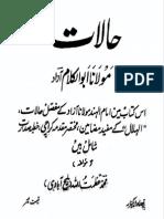حالات ابو الکلام آزاد  ح  Halaat e Abu Alklam Azad