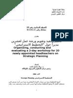 ورشة ىعمل حول التخطيط الاستراتيجي.doc