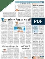 PrabhatKhabar Article Devender Sharma Ji