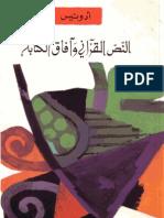 أدونيس القرآن وآفاق الكلام