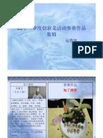3月份创新菜参赛作品集锦