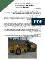 مراحل انشاء الطريق.pdf
