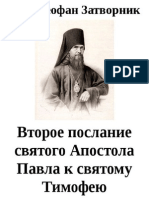 Свт. Феофан Затворник - Второе послание святого Апостола Павла к святому Тимофею