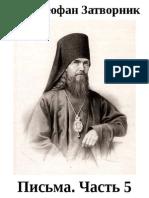 Свт. Феофан Затворник - Письма. Часть 5