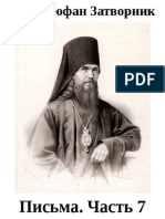 Свт. Феофан Затворник - Письма. Часть 7