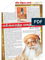 Isha Yoga Tamil Books Pdf