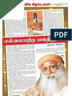 Yellaiyatra Magathuvam - Dhyanalingam - ISHA - Sadhguru Jaggi Vasudev