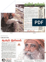 Sadhguru Jaggi Vasudev Tamil Books Pdf