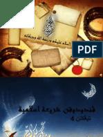 Pendidikan Syariah Islamiah 1_2 . Wasiat