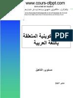 Arabe Niveau Qualification Cours Ofppt Com