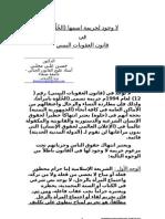- لا وجود لجريمة اسمها الخلوة  الدكتور / حسن علي مجلي