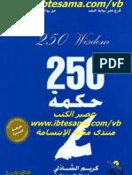 250 hikmah