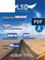 LSD JURNAL 24 май 2013 №001.pdf