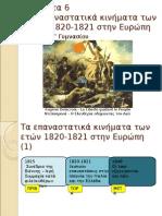 Ενότητα 6η - Τα επαναστατικά κινήματα των ετών 1820-1821 στην Ευρώπη