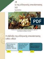 Ενότητα 8η - Η εξέλιξη της ελληνικής επανάστασης (1821 - 1827)