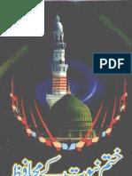 KN-kay-muhafiz (khatam-e-Nabuwwat par aik umda kitab hay)