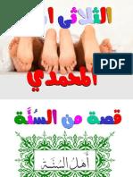 عائشة بين محمد و علي