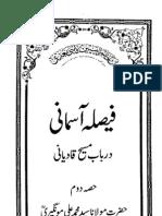 Faisla_Asmani part volume two
