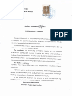 Ειρηνοδικείο Αθηνών 2527/2013