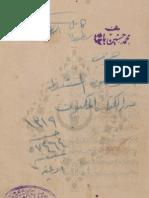 مخطوطة السر المصون من الكتاب المكنون