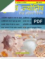 Gurutva Jyotish Jun-2013