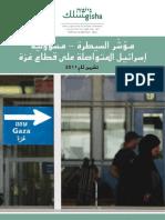 مؤشّر السيطرة – مسؤولية إسرائيل المتواصلة على قطاع غزة