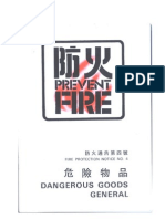 Fire Protection Notice No 4