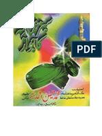 Sabz Imama ka jawaz by Allama Faiz Ahmad Owaisi-