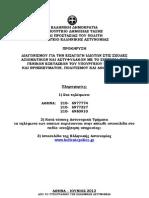 Προκήρυξη διαγωνισμού για την εισαγωγή ιδιωτών στις Σχολές της ΕΛΑΣ, 2013-14