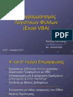 Προγρ Λογ Φύλλων -ΙΝΕΠ - ΚΑΛΠΑΚΑΣ - 4η και 5η ΗΜΕΡΑ