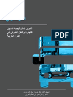 Road Transport - Developing trade ans transport facilitation strategy for the Arab World (Arabic version)