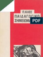Πάουλ Κλέε παιδαγωγικό σημειωματάριο