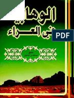 http://www.antiwahabies.com/ wahabies الشهب الحارقة على الفرقة الوهابية المارقة