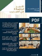 تقرير الرئاسة المصرية في أسبوع 6-6-2013