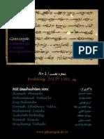 Ghessegah 1.pdf