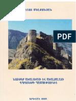 Աշոտ Մելքոնյան, Նյութեր Ախալցխայի և Ախալքալաքի դպրոցների պատմությունից | A. Melkonyan, Materials on school history in Akhaltskha and Akhalkalak