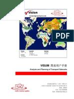 VISUM用户手册_打印