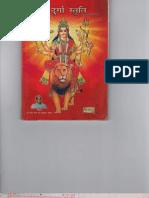 Durga Stuti by Chaman