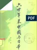 六十年來中國與日本 第五卷