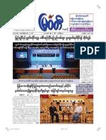 The Myawady Daily (7-6-2013)